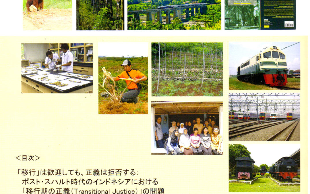 "Artikel dari ""The Beauty of Indonesian Railways"" di Newsletter Japan NGO Network on Indonesia (JANNI)"